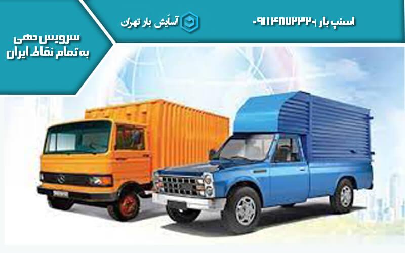 کامیون باربری اسنپ بار تهران