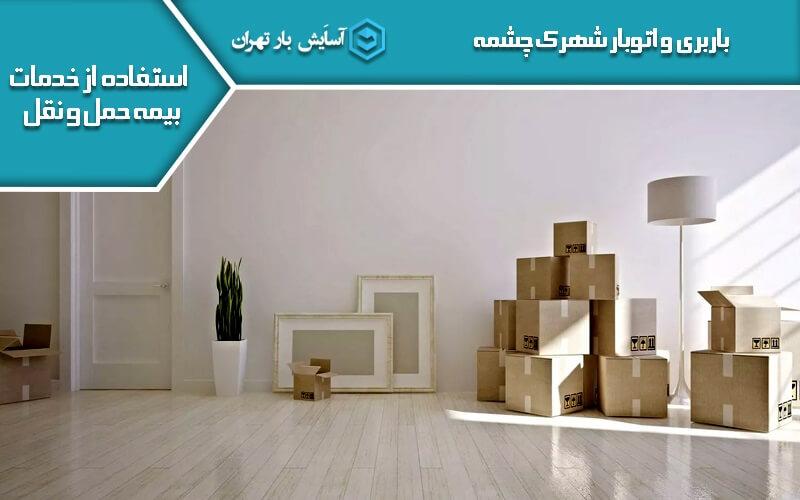 باربری شهرک چشمه