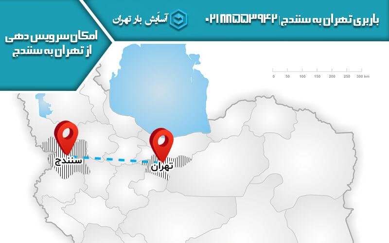 باربری تهران به سنندج