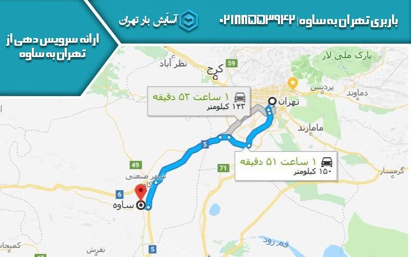 باربری تهران به ساوه